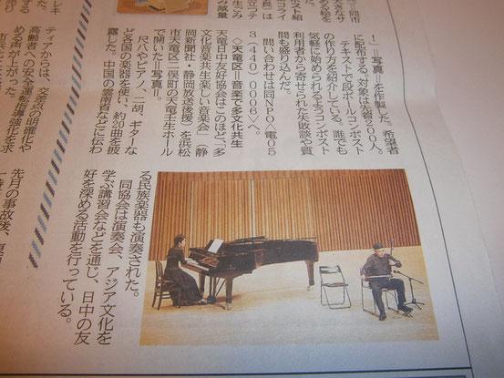 静岡新聞記事4月3日