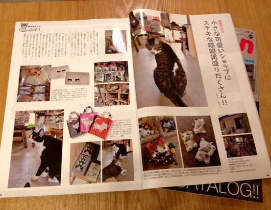 雑貨 わたげ Neko Mon No.17掲載
