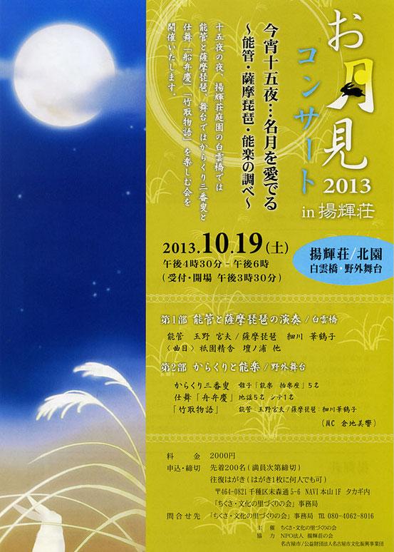 お月見コンサート2013 in 揚輝荘
