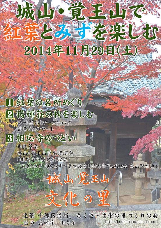 城山・覚王山で紅葉とみずを楽しむ