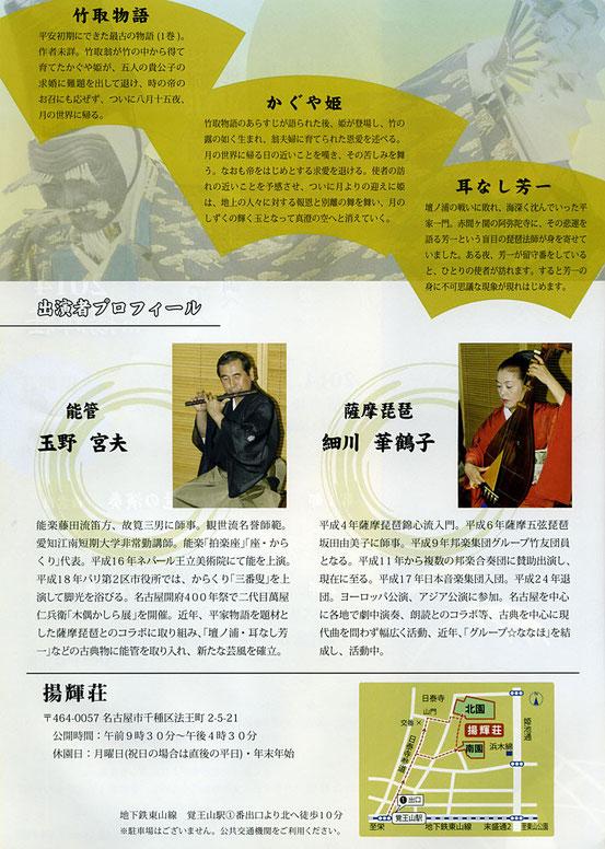 お月見コンサート2014in揚輝荘