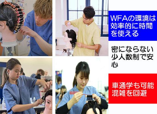 週3日通学2年間で美容師免許取得可能