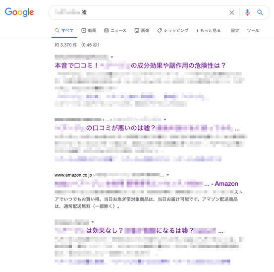 まとめサイトみたいなタイトルが並んだ検索結果画面