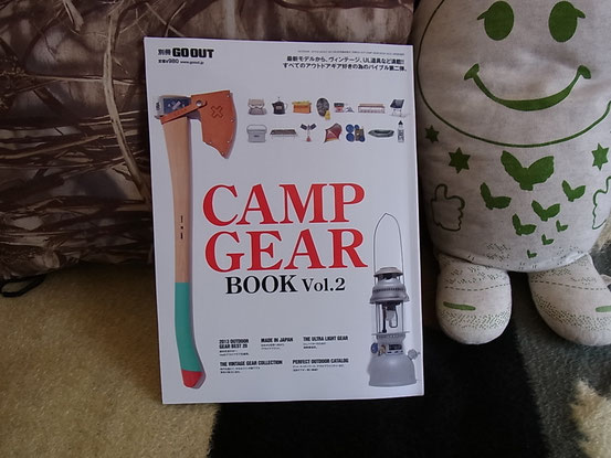 GO OUT CAMP GEAR BOOK vol2