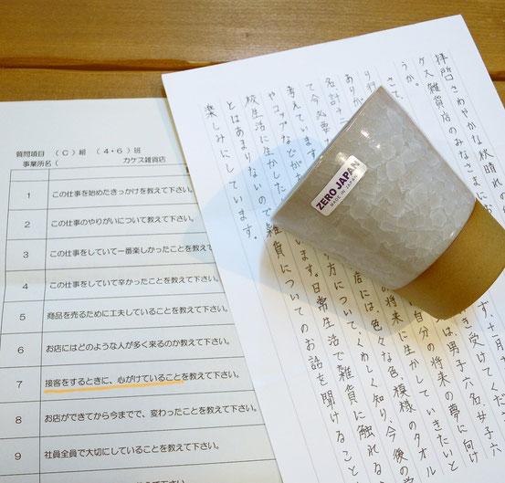 ZEROJAPANフリーカップS