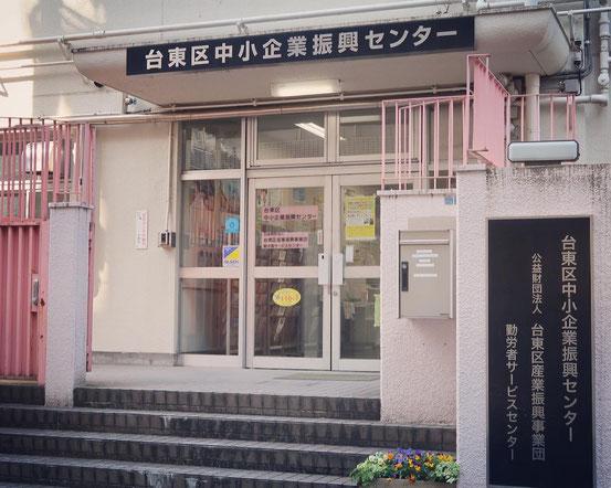 台東区中小企業振興センター(旧小島小)