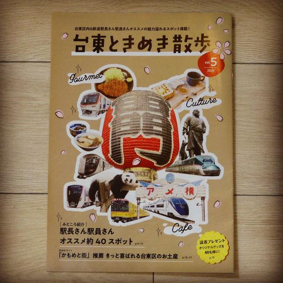 台東ときめき散歩vol.5