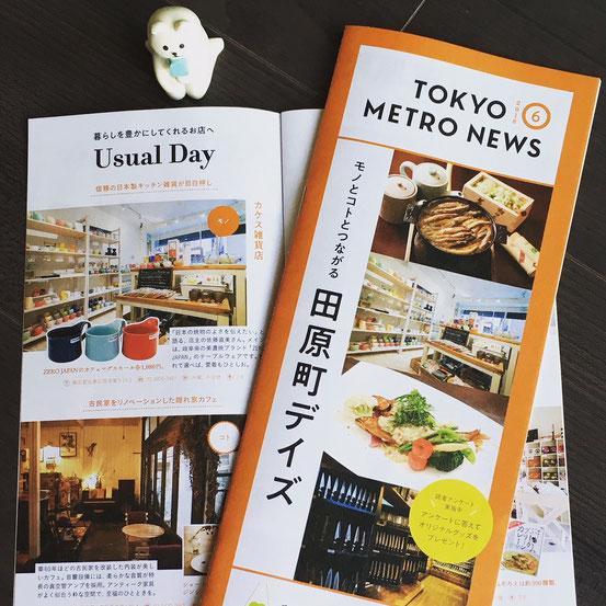TOKYO METRO NEWS 2018年6月