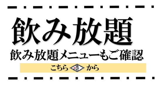飯塚居酒屋 飲み放題コース 忘年会