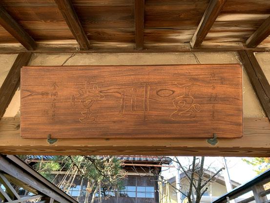 看板のコピーをケヤキの板で彫りました。オリジナルに近い彫りと着色で再現しました。