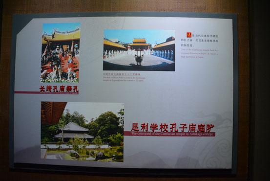 日本にある「孔庙(KongMiao)」もちゃんと紹介されています。