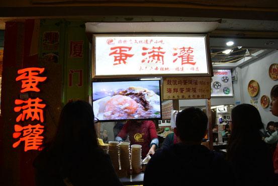ボクは「蛋满灌(DanManGuan)」と呼ばれる卵の中に肉やエビなどの海鮮系を詰めて茹でたもの。