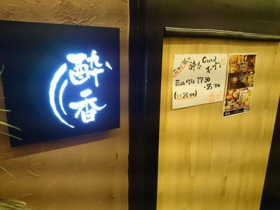 隣の「酔香」もオープンしています。ココはMANZOの山本さん監修ということですのでぜひまた行ってみようと思います。