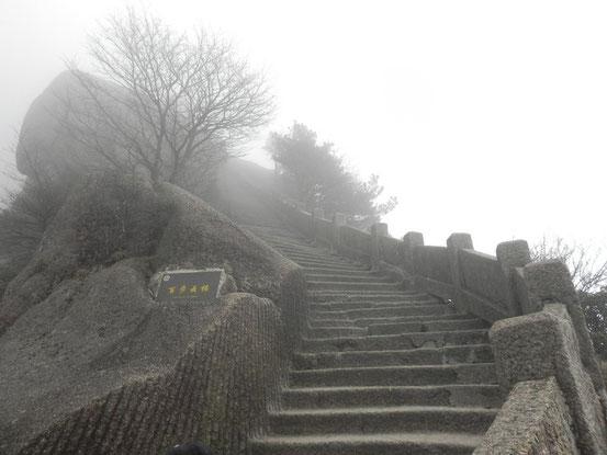 ダメ押しは「百歩雲梯」と言うところ。 急な階段が数百段続きます。ハッキリ言って拷問です・・・。