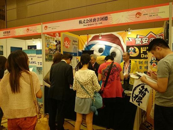 訪日中国観光客にも大人気の「ドン・キホーテ」も出展。
