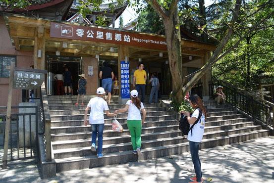 报国寺からバスで2時間ほど揺られたどり着いたのがココ。ココで更に峨眉山に入るためのチケット(185元+保険5元/人)を買います。中国ではこういった観光エリアに入るにも入場料がいるんですね。