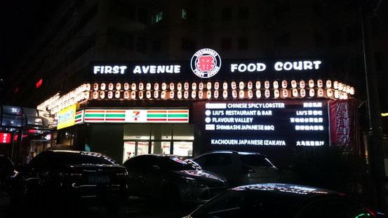 麦子店の711を囲むようにこの一番街があります。提灯が派手なのですぐにわかります。この画像の左部分が正面入口です。