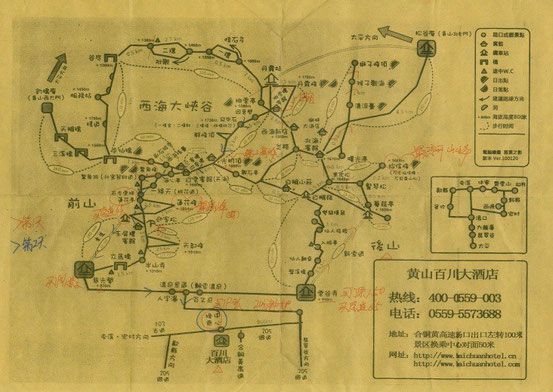あらかじめルートが決まってるのでその通りに回っていきます。この地図は「百川大酒店」のおねえさんが丁寧にルートを説明して渡してくれたものです。大変重宝しました。