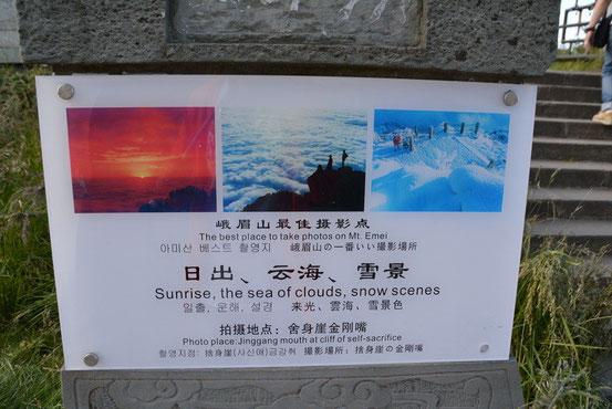 「撮影スポット」ということでところどころにこんな感じでサインパネルが設置してあります。この日は日の出も雲海も雪景色も見れませんでしたが・・・。