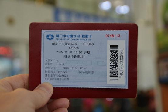 チケットを買うには身分証明書がいります。外国人はパスポートでOK。このチケットは帰りの際も必要ですので無くさないように。往復で35元です。