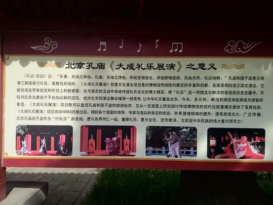 この「大成礼楽」では表演(ショー)が行われます。(今回は時間の都合で見れず。)