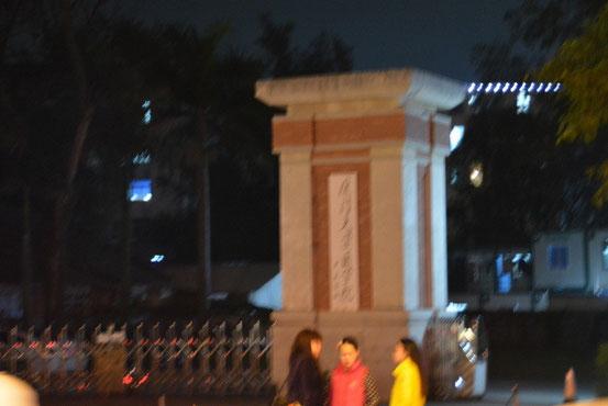 ちょうど「厦門大学」の門の向かい側の並びですね。(ボケちゃいました・・・。)