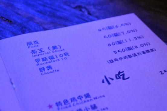 価格も15元からとリーズナブル。珍しいビールもあってまずはこの店では最高級!?の11.3度の「Rochefort10」をチョイス。日本でも税抜き800円なので60元だと良心的。