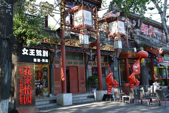その横には四合院の作りをそのまま生かした「花家怡园(HuaJiaYiYuan)」があります。店内の雰囲気もさることながら、ゴールデンタイムには表演(ショー)もやってるので、北京への出張者や旅行の方を連れて行くと喜ばれます。