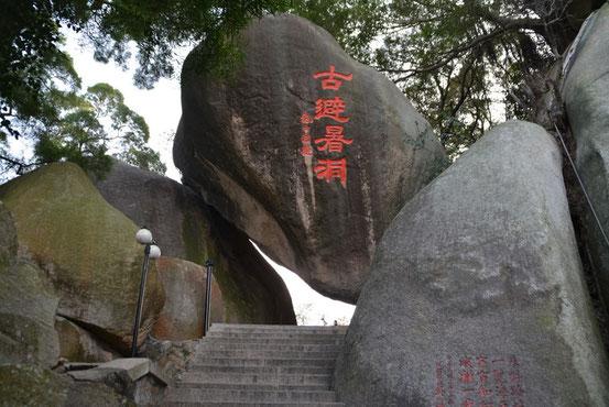 いつも中国の観光地でこういうデカい石が乗っかってるのを見ると本当に自然のものなのか?疑問に感じてしまいます。
