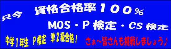 パソコン資格 熊本 MOS P検