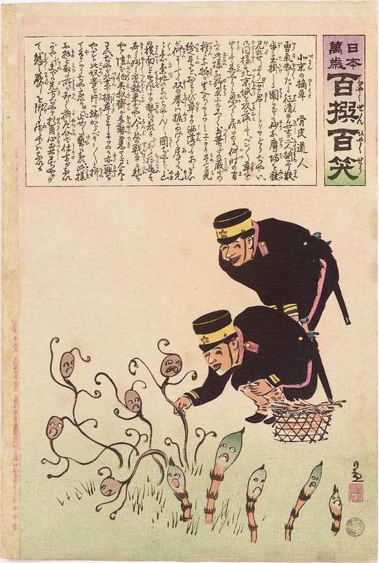 S004日本万歳百撰百笑北京の摘草