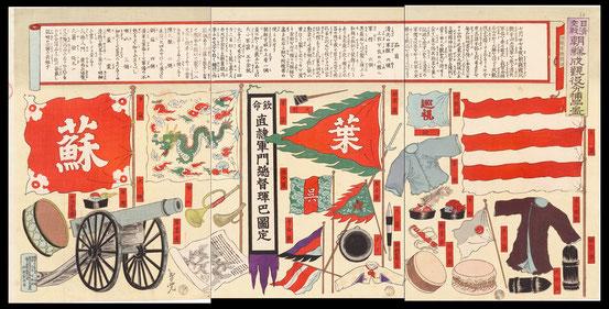 S017日清交戦朝鮮成歓役分捕品ノ図