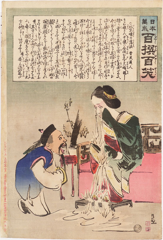 S005日本万歳百撰百笑北京嬢の落涙