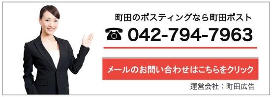 町田のポスティング会社