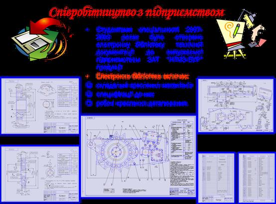 машиностроение, чертеж, ГМК, обучение, колледж, Горловка
