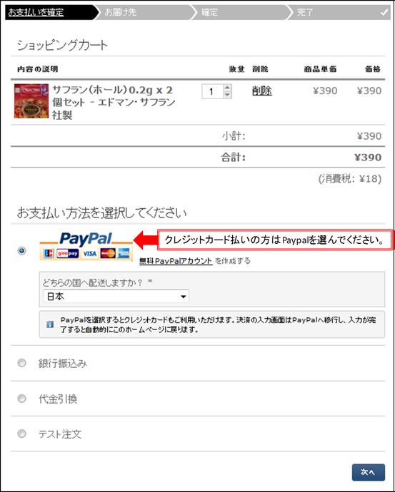 クレジットカード払いの方はPaypalを選んでください