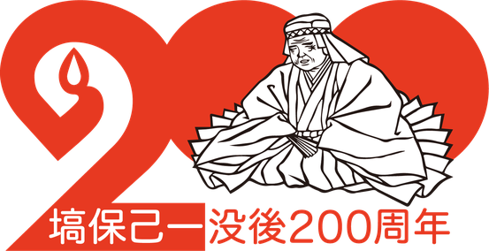塙保己一翁没後200周年記念のロゴ