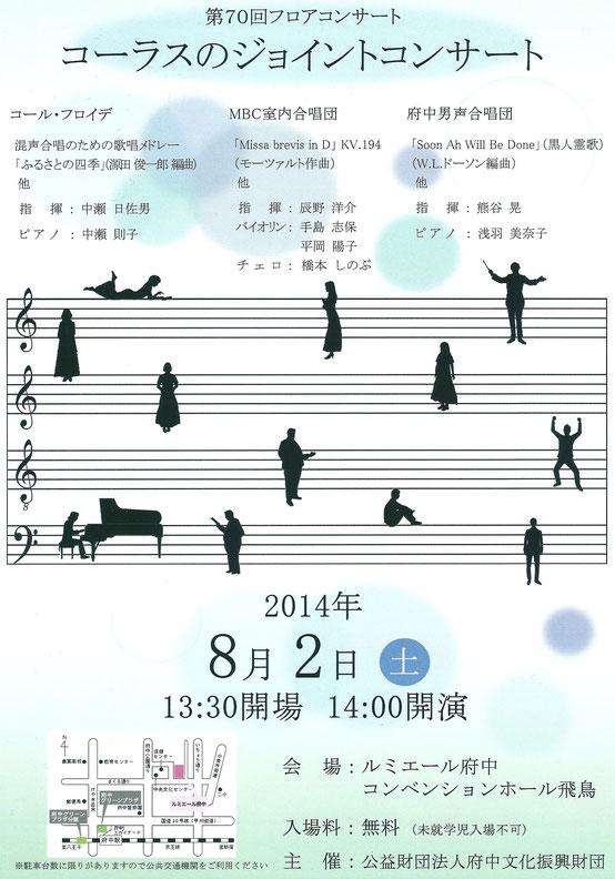 2014/8/2 ルミエール府中コンサート