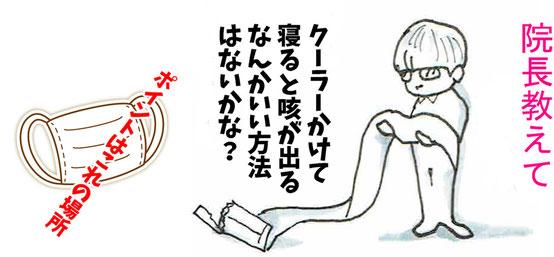 熱中症,春日井市 内科,院長教えて,勝川 内科,クーラー病,熱中症対策,クーラー対策