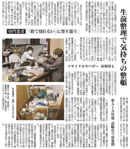 西日本新聞2021年2月12日朝刊