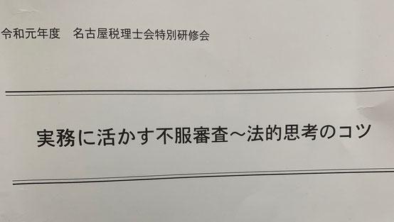 税理士会 研修 不服審査