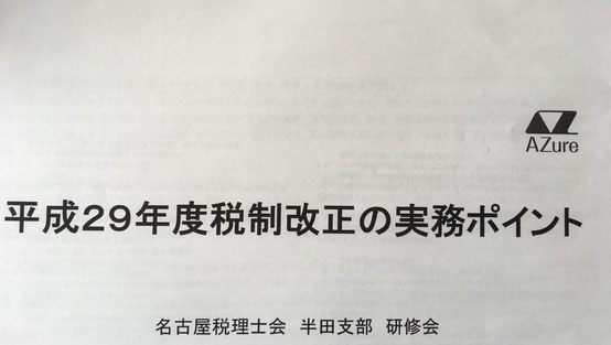 平成29年度税制改正の実務ポイント
