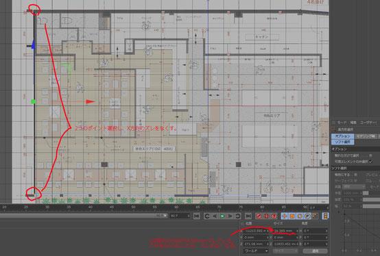 ポイント間のズレを調整する。この作業を行うことで、X軸方向のズレ、Z軸方向のズレを全てなくす。
