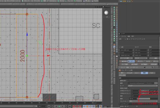 背景に貼り付けた図面のサイズを調整。