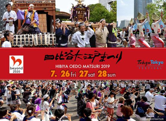 日比谷大江戸まつり, HIBIYA OEDO MATSURI 2019, お祭りパレード, 神輿担ぎ手・パレード参加者募集,