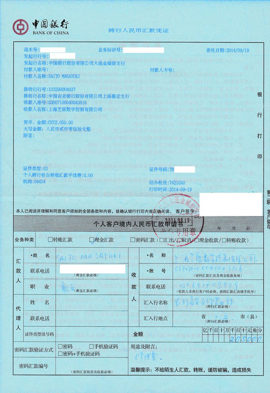 海外旅行保険 携行品破損 保険金請求事例