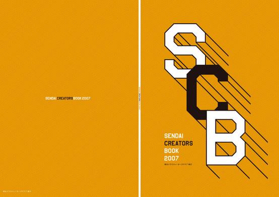 Sendai Creators book 2007/CoverArt