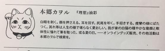 猫展4 作家紹介より ※訂正 油絵→アクリル