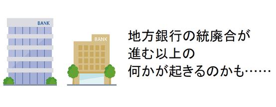 地方銀行の統廃合が進む以上の何かが起きるのかも……