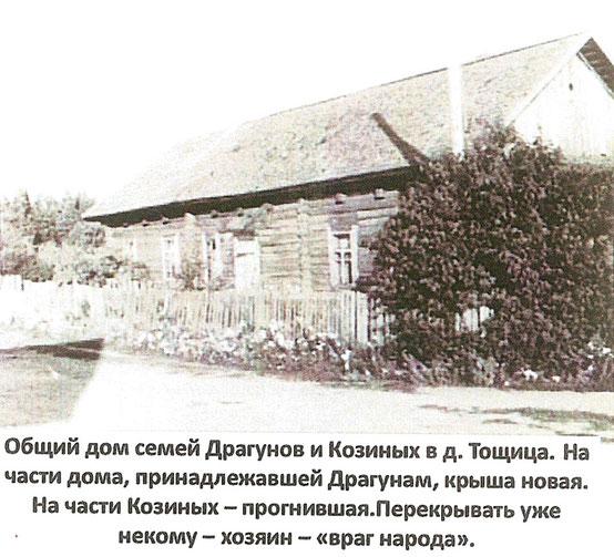 Общий дом семей Драгунов и Козиных в деревне Тощица